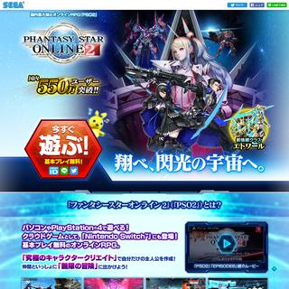 『ファンタシースターオンライン2』公式サイト SEGA