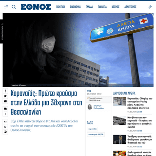 ArchiveBay.com - www.ethnos.gr/ygeia/90685_koronaios-proto-kroysma-stin-ellada-mia-38hroni-sti-thessaloniki - Κοροναϊός- Πρώτο κρούσμα στην Ελλάδα μια 38χρονη στη Θεσσαλονίκη - Έθνο