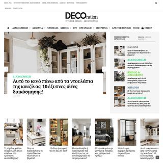 Decoration.gr - Online Δωρεάν περιοδικο για το σπιτι με ιδεες διακοσμησης, αρχιτ