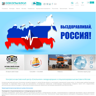 Выставки в Москве, организация и проведение выставок. Конгрессно-выст