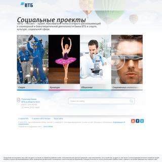 ВТБ России - социальные проекты, поддержка спорта и культуры