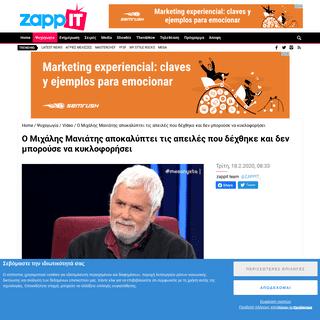 ArchiveBay.com - www.zappit.gr/psychagogia/video/o-michalis-maniatis-apokalyptei-tis-apeiles-pou-dechthike-kai-den-mporouse-na-kykloforisei/2924264 - Ο Μιχάλης Μανιάτης αποκαλύπτει τις απειλές που δέχθηκε και δεν μπορού
