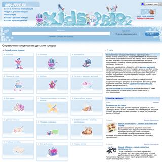 Узнайте где дешевле детские товары