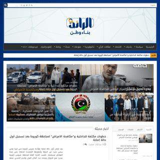 شبكة الرائد الإعلامية – شبكة الرائد الإعلامية