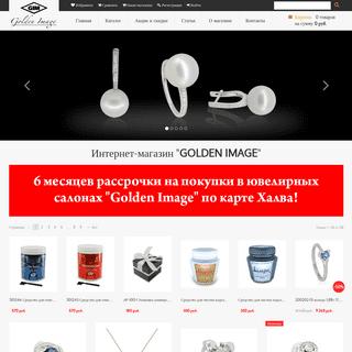 Интернет магазин ювелирных изделий и украшений Golden Image