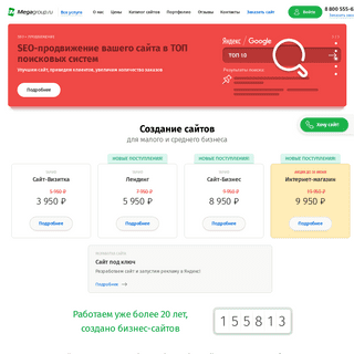 Создание и разработка сайтов в Мегагрупп.ру – Москва, Санкт-Петербург