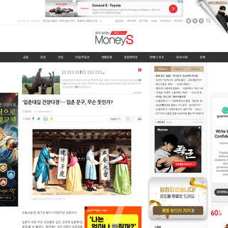 ArchiveBay.com - moneys.mt.co.kr/news/mwView.php?no=2020020408158053061 - '입춘대길 건양다경'… 입춘 문구, 무슨 뜻인가-