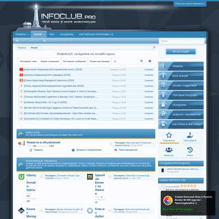 ArchiveBay.com - infoclub.pro - ИнфоКлуб- складчина на онлайн курсы