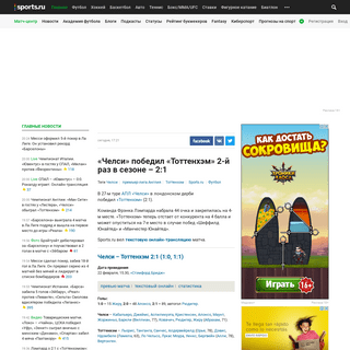 ArchiveBay.com - www.sports.ru/football/1083554220.html - «Челси» победил «Тоттенхэм» 2-й раз в сезоне – 2-1 - Футбол - Sports.ru