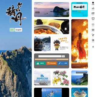 積丹観光協会 – どっこい積丹 積丹地域の観光情報サイト