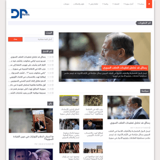 ArchiveBay.com - dp-news.com - دي برس نيوز