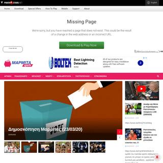 Homepage - Νέα - Live Εκπομπές