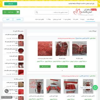 فروشگاه سایت - فروشگاه زعفران اصل قائنات