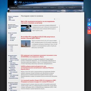 Новости космоса (космонавтики) МКС онлайн запуски спутников- карта Лу�