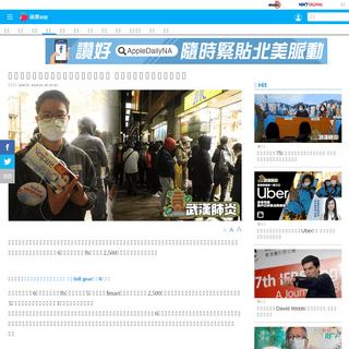【武漢肺炎】日本城數千人排隊買口罩 市民狠批政府「乜都冇做」 | 即時 | 突發 | 20200130