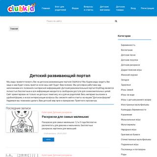 Детский развивающий портал для детей и их родителей