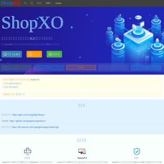ShopXO - 企业级B2C免费开源电商系统