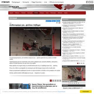 Ασθενοφόρο για...ψύλλου πήδημα - ελλάδα - MEGA TV MEGA ΓΕΓΟΝΟΤΑ