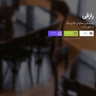 اپلکیشن سفارش غذای آنلاین رازقی،خدمت جدید گروه رستوران های رازقی
