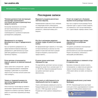 law-uradres.site -