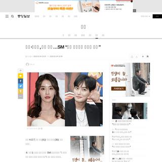 """강타·정유미, 열애 인정…SM """"좋은 감정갖고 만나고 있다"""" - 중앙일보"""