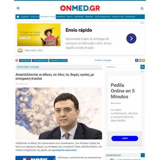 ArchiveBay.com - www.onmed.gr/ygeia-politiki/story/382193/anastellontai-oi-adeies-se-oles-tis-domes-ygeias-me-apofasi-kikilia - Αναστέλλονται οι άδειες σε όλες τις δομές υγείας με απόφαση Κικίλια - O