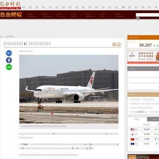 武漢肺炎》開中國第1槍 東方航空暫停美國航線 - 自由財經