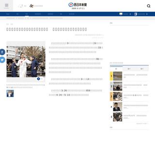 ArchiveBay.com - www.nishinippon.co.jp/item/n/584429/ - 石原さとみさんが長崎の聖火ランナー リハーサル参加、「核廃絶を」|【西日本新聞ニュー�
