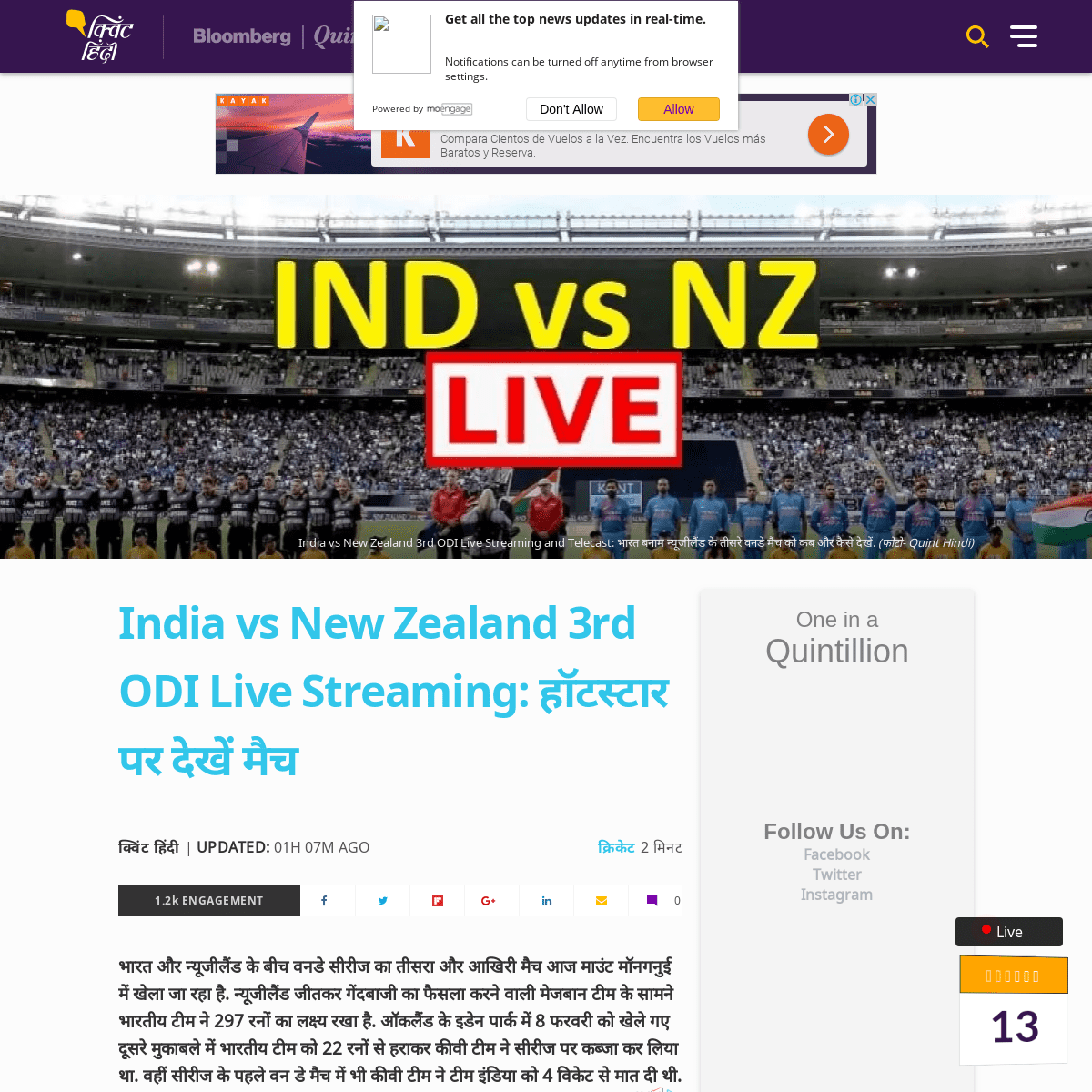 India vs New Zealand Live streaming in Hindi on DD Sports, Hotstar, Star Sports. Where to watch Ind vs NZ 3rd ODI cricket match.
