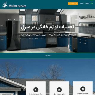 مرکز سرویس ایران - بزرگترین مجموعه تعمیرات لوازم خانگی در سطح کشور