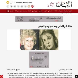 وفاة نادية لطفي بعد صراع مع المرض - البيان