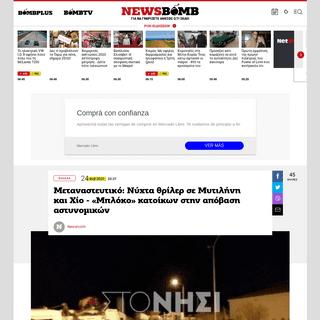 Μεταναστευτικό- Νύχτα θρίλερ σε Μυτιλήνη και Χίο - «Μπλόκο» κατοίκων σ