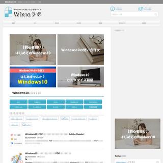 Win10ラボ - Windows10の使い方と情報サイト