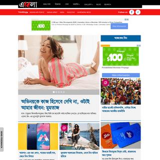 Bengali News Paper, Bangla News, Latest News in Bengali - Ebela.in