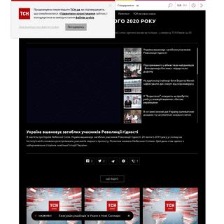 ArchiveBay.com - tsn.ua/vypusky/tsn_ranok/vipusk-tsn-ranok-za-20-lyutogo-2020-roku-1494633.html - Випуск ТСН.Ранок за 20 лютого 2020 року - ТСН. Ранок - TCH.ua