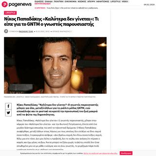 Νίκος Παπαδάκης -Καλύτερα δεν γίνεται-- Τι είπε για το GNTM ο γνωστός παρ�