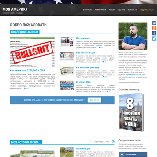«Моя Америка» – Америка, какой я её увидел! – лучший блог о США