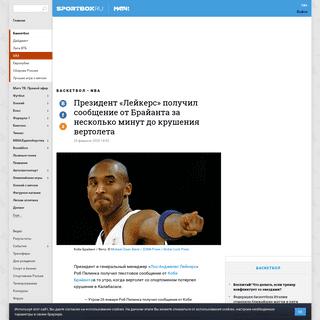 ArchiveBay.com - news.sportbox.ru/Vidy_sporta/Basketbol/NBA/spbnews_NI1160721_Prezident_Lejkers_poluchil_soobshhenije_ot_Brajanta_za_neskolko_minut_do_krushenija_vertoleta - Президент «Лейкерс» получил сообщение от Брайанта за несколько минут