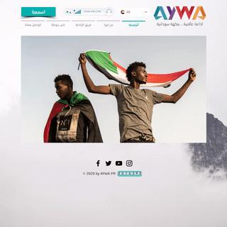 Aywa FM - Sudan