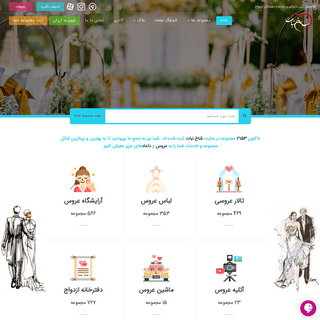 شاخ نبات- دایرکتوری تالار عروسی، مزون عروس، آرایشگاه عروس، آتلیه عروس�