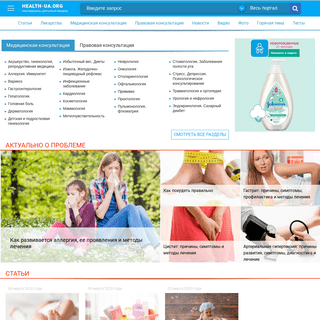 Медицинский портал «health-ua.org»