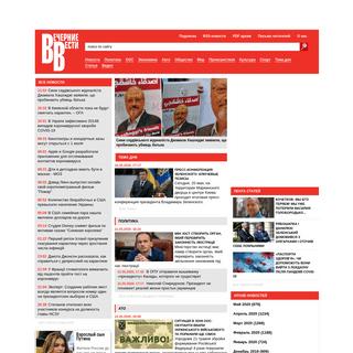 Газета -Вечерние Вести-