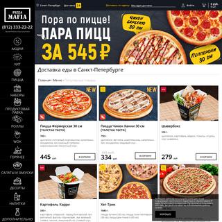 ArchiveBay.com - 3332222.ru - Pizza Mafia Санкт-Петербург - круглосуточная доставка еды 24ч