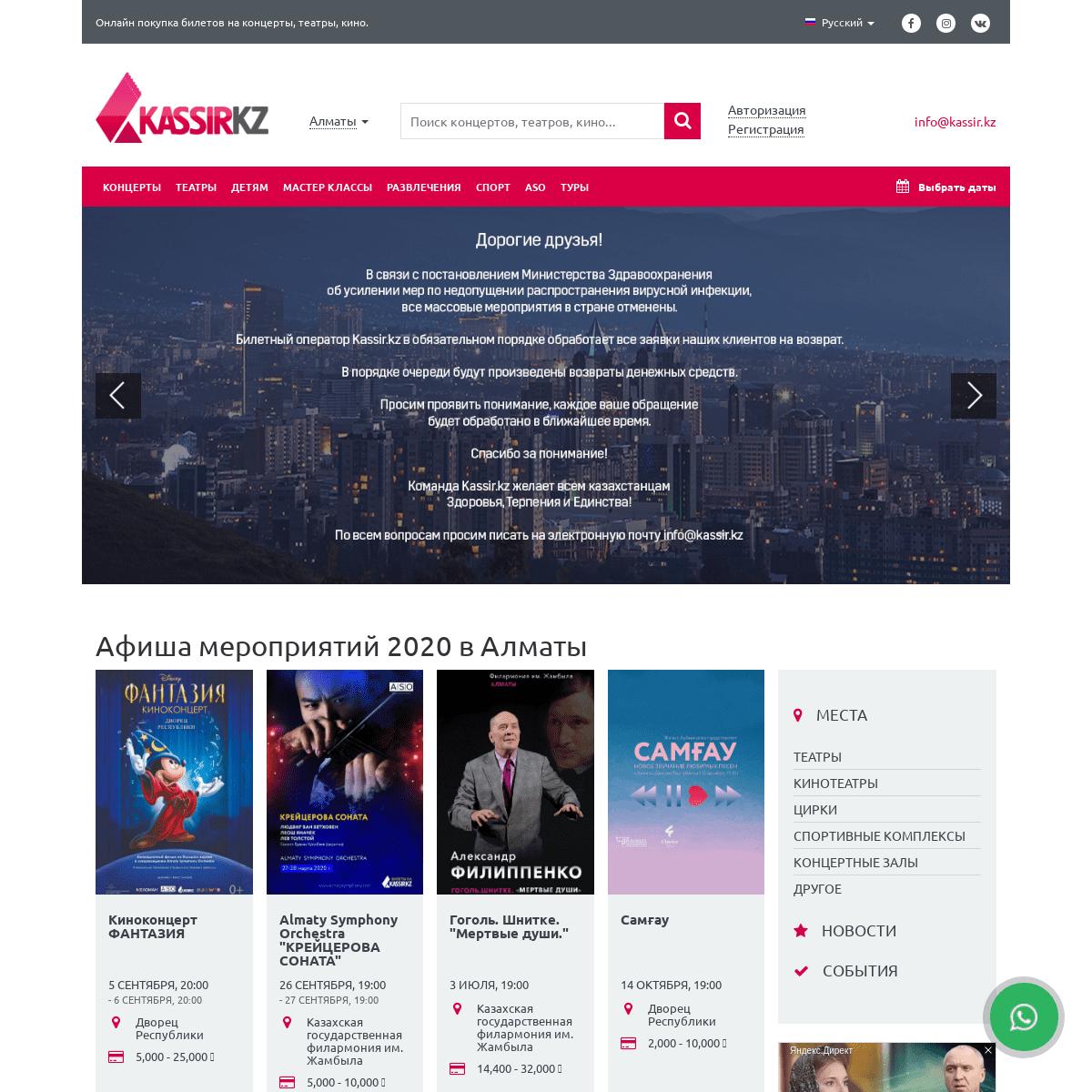 Афиша мероприятий 2020 — купить билеты на мероприятия в Алматы - Kassir.kz