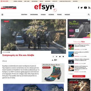 ArchiveBay.com - www.efsyn.gr/ellada/koinonia/232668_skiniko-polemoy-se-lesbo-kai-hio - Ξεσηκωμός σε Χίο και Λέσβο - Η Εφημερίδα των Συντακτών