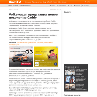 Volkswagen представил новое поколение Caddy - Факты ICTV