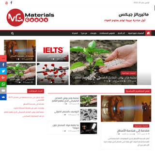 ماتيريالز جيكس - أول مبادرة عربية تهتم بعلوم وهندسة المواد