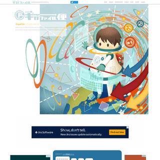 無料大容量ファイル転送・オンラインストレージ GigaFile(ギガファイル)便