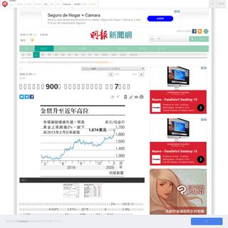 道指早段跌逾900點 意大利韓國股市暴挫 金價7年新高 - 20200225 - 經濟 - 每日明報 - 明報新聞網