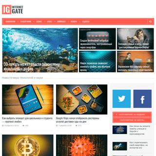 Новости IT-компаний, бизнеса, электронной коммерции - IGate.com.ua